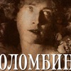 """Спектакль """"Коломбина""""/ Театр """"Реплика"""""""