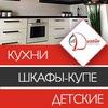 Сиб-Дизайн: мебель на заказ в Новосибирске