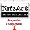"""Театральная Компания """"КрисАрт"""""""