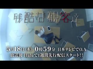 Трейлер дорамы Keyakizaka46 Zankokuna Kankyakutachi