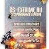 CS-Extrime | Экстремальные сервера