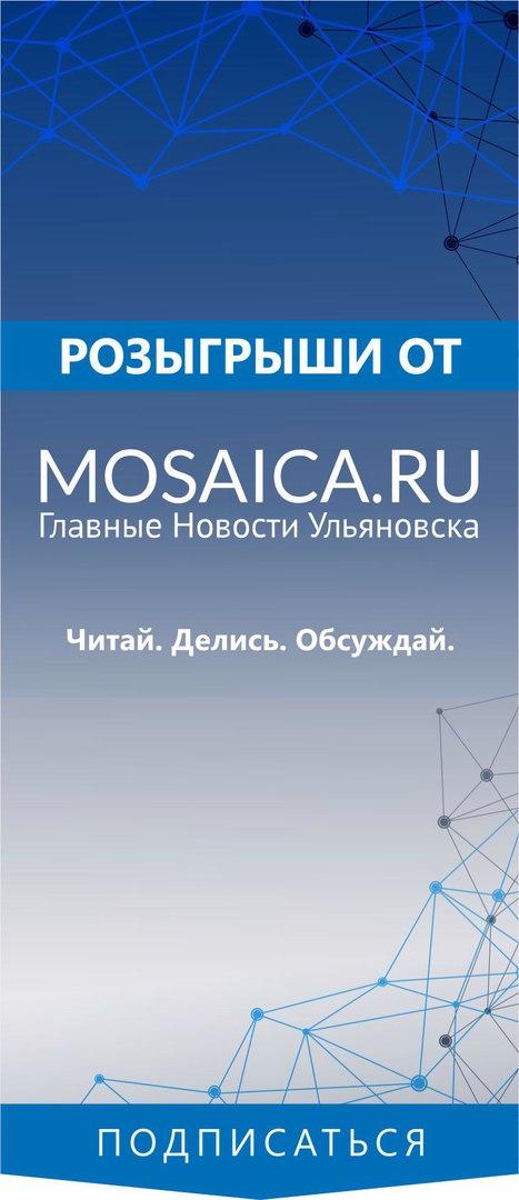 Афиша Ульяновск Розыгрыши от MOSAICA.RU