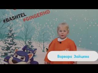 Детское новогоднее мероприятие с Bashtel. Варвара Зайцева