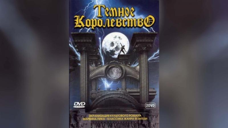 Темное королевство (2000) | Gormenghast