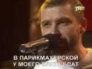 UMA2RMAN НестройBand - Бородатый брат (COMEDY CLUB)