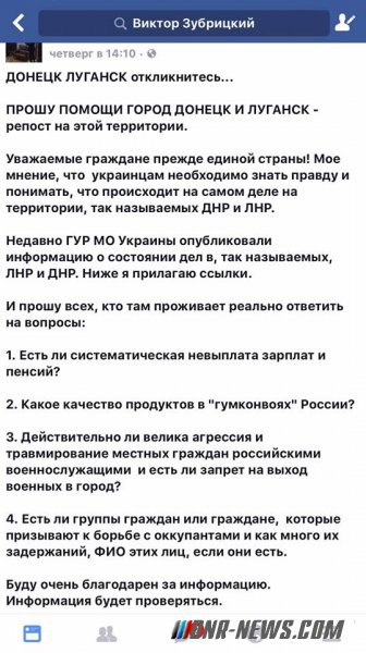 Ложь разведки, или Какая на самом деле жизнь в ЛНР и ДНР