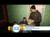 Обменяю шестерых детей на любовника Говорит Украина