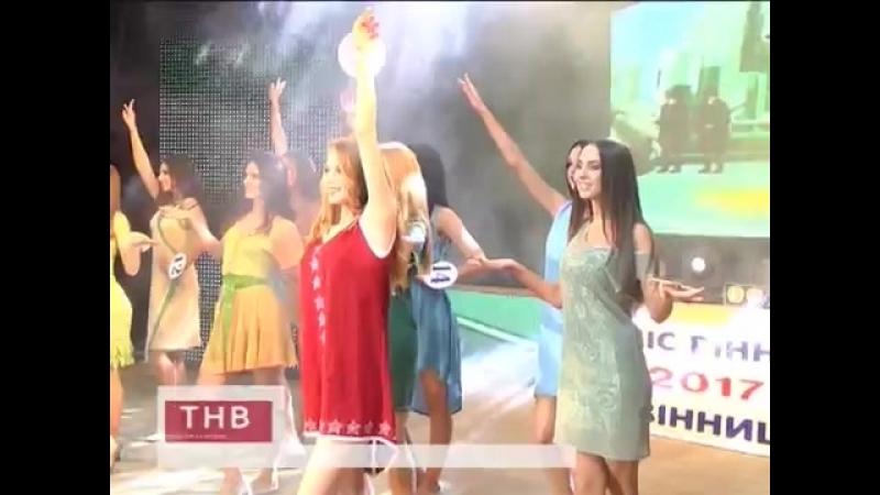 06.03.2017 Міс Вінниця - 2017. ТРКВІНТЕРА