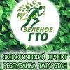 """Экологический проект """"Зеленая республика. ГТО"""""""