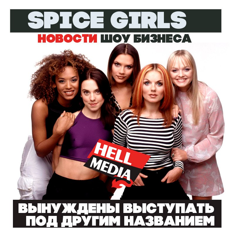 SPICE GIRLS ВЫНУЖДЕНЫ ВЫСТУПАТЬ ПОД ДРУГИМ НАЗВАНИЕМ