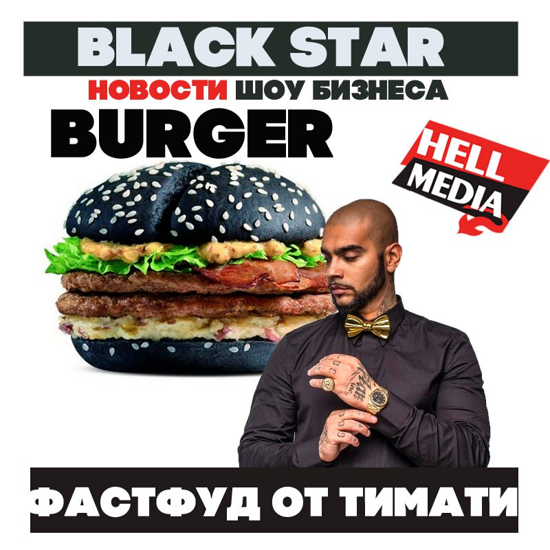 BLACK STAR BURGER - НОВЫЙ ФАСТ ФУД ОТ ТИМАТИ!