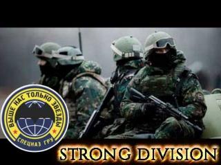 Рукопашный бой система спецназа ГРУ часть 3