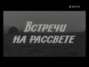 Встречи на рассвете (1968)