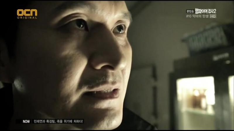 Вампир прокурор 2 E10