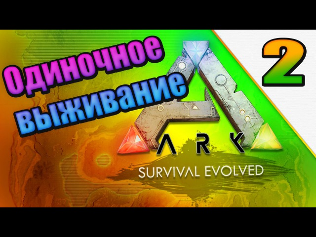 ARK: Survival Evolved одиночное выживание (часть 2) Выживают из дома