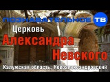 Тайны храмов Церковь Александра Невского в Новоалександровском (Познавательное ТВ, Артём Войтенков)
