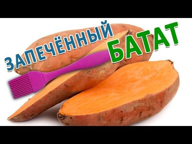 Запеченный БАТАТ Простое полезное и быстрое блюдо