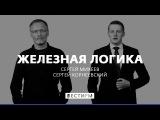 Железная логика. Энергетический кризис на Украине - это такое кино (17.02.2017)