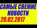 Последние новости 20.02.2017 - Свежие вести по Уkраине