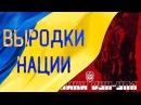 Выродки нации. Хроники ОУН-УПА. 16