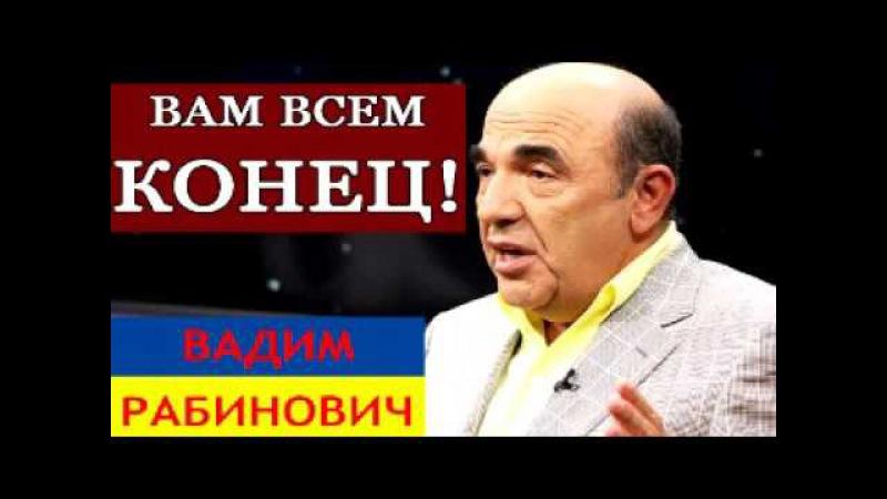 Порошенко уничтожат те, кого он посылает убивать на Донбасс Вадим Рабинович