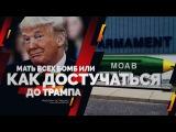 PolitRussia. Руслан Осташко. Мать всех бомб или как достучаться до Трампа