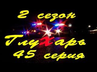 Глухарь 2 сезон 45 серия сериал Глухарь 2 сезон 45 серия детектив криминал 2009