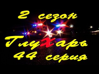 Глухарь 2 сезон 44 серия сериал Глухарь 2 сезон 44 серия детектив криминал 2009