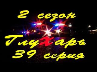 Глухарь 2 сезон 39 серия сериал Глухарь 2 сезон 39 серия детектив криминал 2009