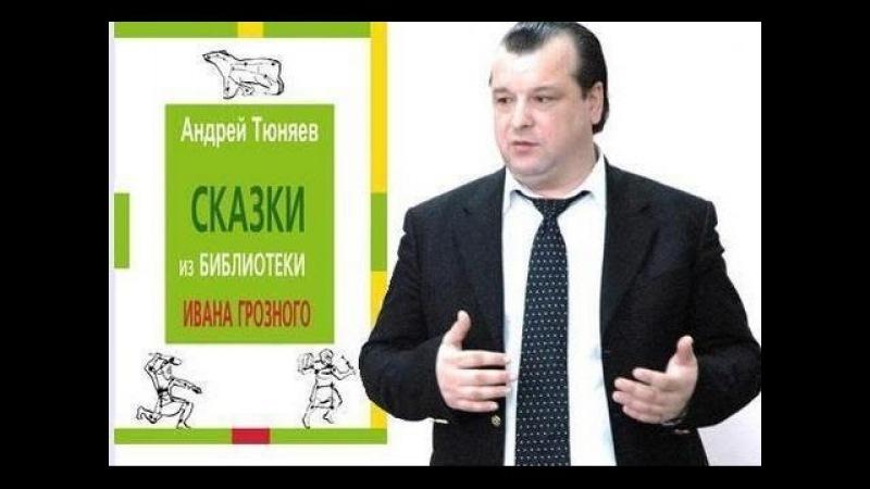 Сказки из Библиотеки Ивана Грозного. Народное Славянское радио