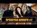 Парень Соблазняет Московских Девушек! - ПРОКАЧКА ШМШРН 2