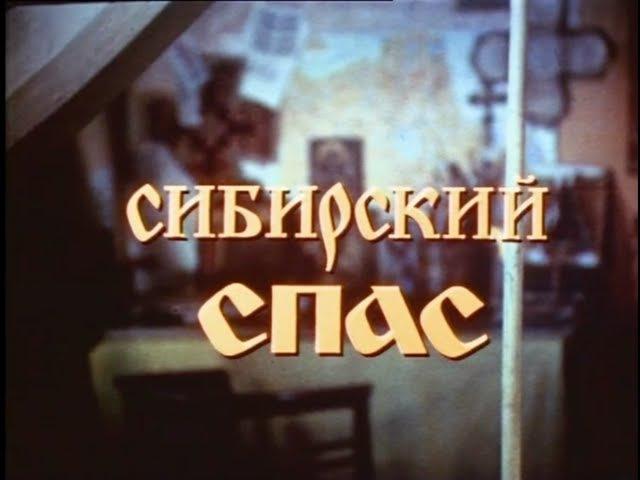 Сибирский спас Первая серия смотреть онлайн без регистрации