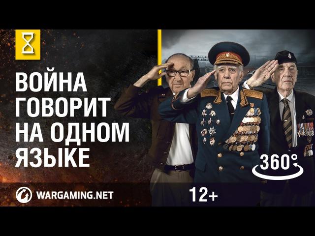 Война говорит на одном языке. Панорамное видео 360°