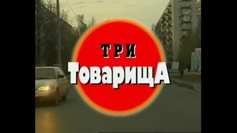 Криминальная Россия Три товарища Часть 1, 2