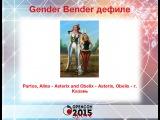 OPENCON 2015: GNR-1 Partos, Alina - Asterix and Obelix - Asterix, Obelix