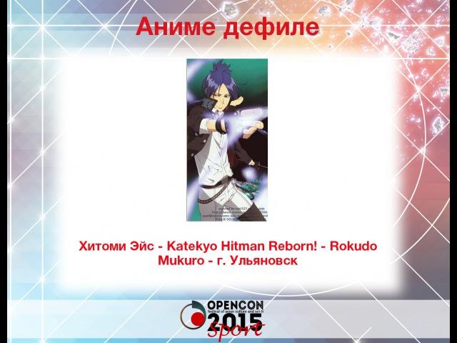 OPENCON 2015 ANO-19 Хитоми Эйс - Katekyo Hitman Reborn! - Rokudo Mukuro