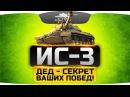 ДЕД - СЕКРЕТ ВАШИХ ПОБЕД! (Обзор ИС-3) #worldoftanks #wot #танки — [wot-vod.ru]