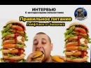 Правильное питание или лайфхаки от бывалых, Ясен-Пень TV