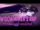 Overwatch Song - ปกรณัมนักสร้างแม่ม่าย (Widowmaker's Rap Song) [Rayndeer] feat. Utako
