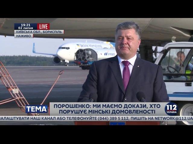 Выступление Порошенко в Борисполе по случаю передачи контрбатарейных радаров ВСУ, 02.07.2016