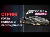 FORZA HORIZON 3 НА РУССКОМ - ПРОХОЖДЕНИЕ #7 (СТРИМ)