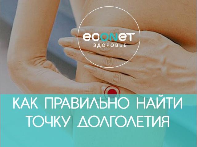 КАК ПРАВИЛЬНО найти точку ДОЛГОЛЕТИЯ - точку от 100 болезней   econet ru