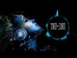 Моя Коллекция #10# B.I.T - Эдипов Комплекс (InDaBattle4_R3)