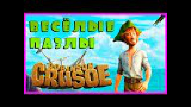 Surprise Show Puzzle - Robinson Crusoe. Собираем пазл - Робинзон Крузо новый мультик пазл