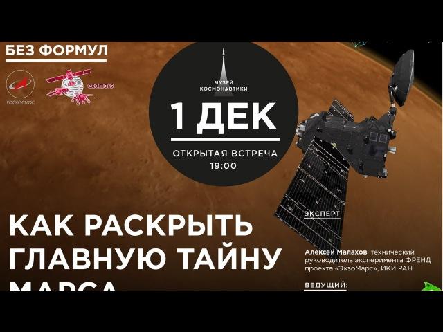 Алексей Малахов о приборе FREND и миссии ЭкзоМарс 2016 Космос без формул Зеленого кота