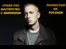 Уроки рэп мастерства с Эминемом / Briefcase Joe: Eminem Teaches Jimmy Kimmel to Rap[2009]