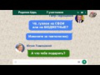 Чат Коломойского - СШИ Соединённые Штаты Истерики, Лиги Смеха 2017