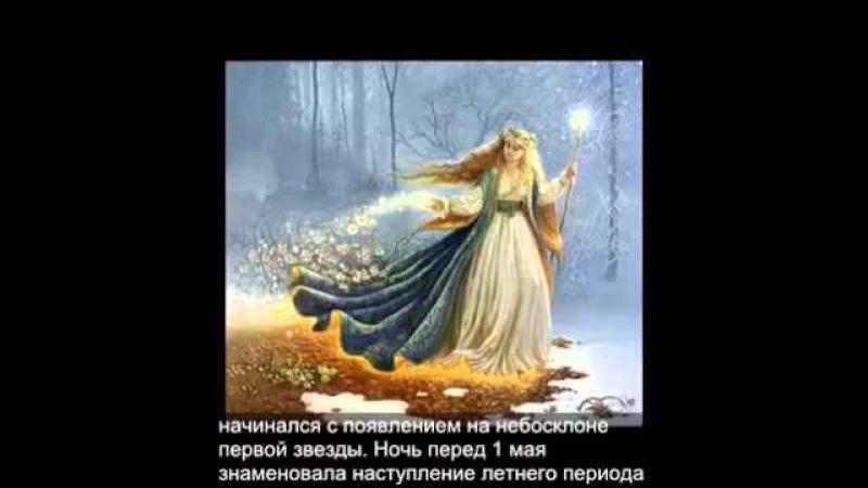Ночь с 30 апреля на 1 мая Живин день или Вальпургиева ночь