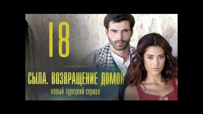 Турецкий сериал Сыла Возвращение домой 18 серия