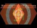 Марш авиаторов СССР = марш авиаторов Германии